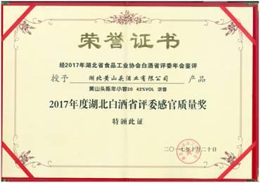 """雷竞技app下载官方版iso雷竞技app官网入口20荣获 """"2017年度湖..."""